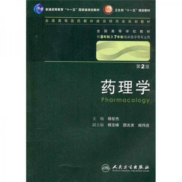 药理学 杨世杰/2版/八年制/配光盘十一五规划/供8年制及7年制临床医学等专业用