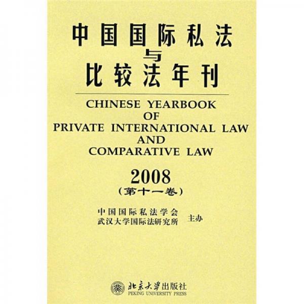 中国国际私法与比较法年刊2008(第11卷)