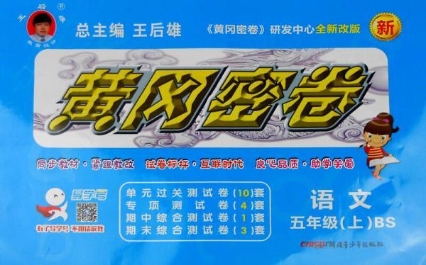 王后雄教育设计 黄冈密卷:语文(五年级上 BS 全新改版)