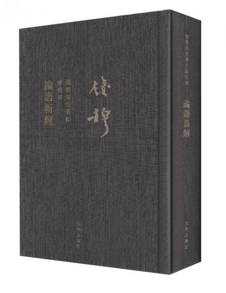 钱穆先生全集(繁体精装版):论语新解