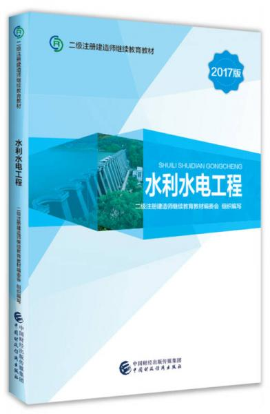 2017版二级注册建造师继续教育教材:水利水电工程