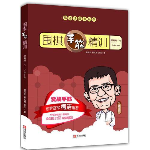 围棋手筋精训·提高篇(下)(1段~3段)
