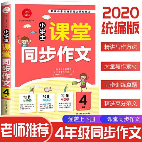 2020小学生课堂同步作文四年级 人教版作文写作素材书课堂衔接训练作文书 开心作文