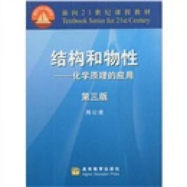 结构和物性:化学原理的应用(第3版)