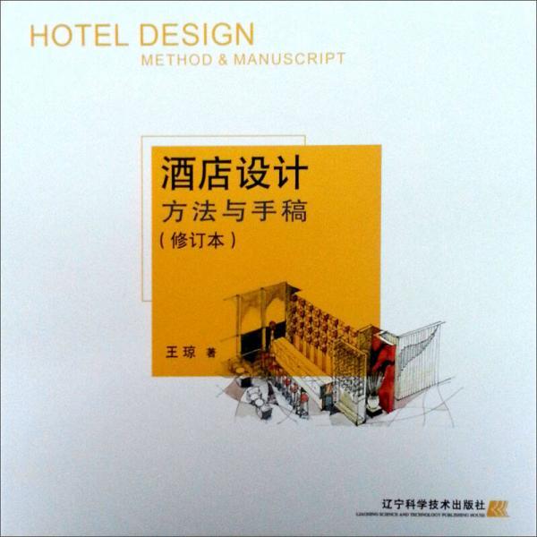 酒店设计方法与手稿(修订版)