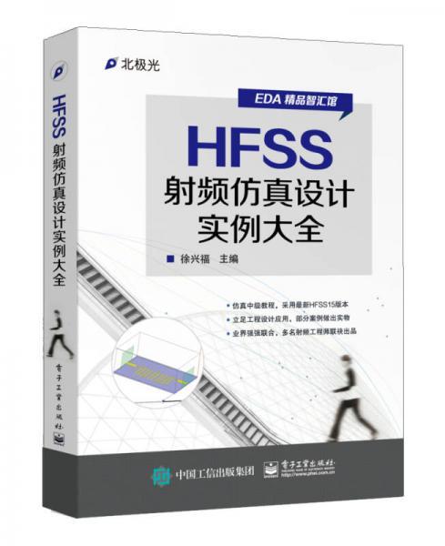 HFSS射频仿真设计实例大全