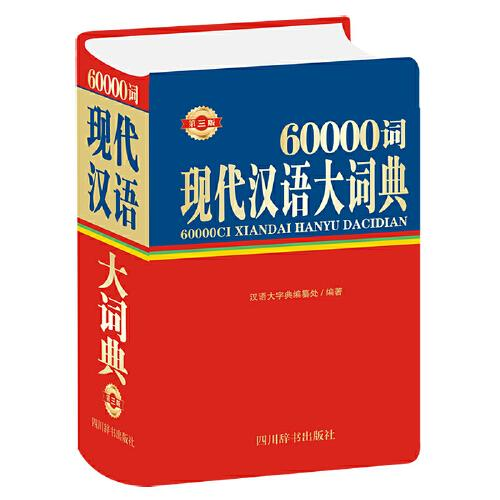 60000词现代汉语大词典(第三版)