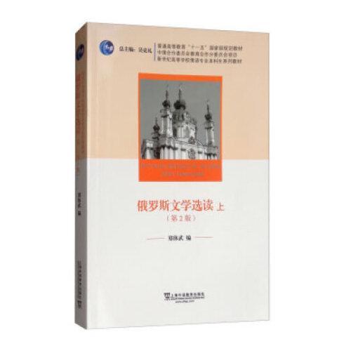 俄语专业本科生教材:俄罗斯文学选读(上册)第二版