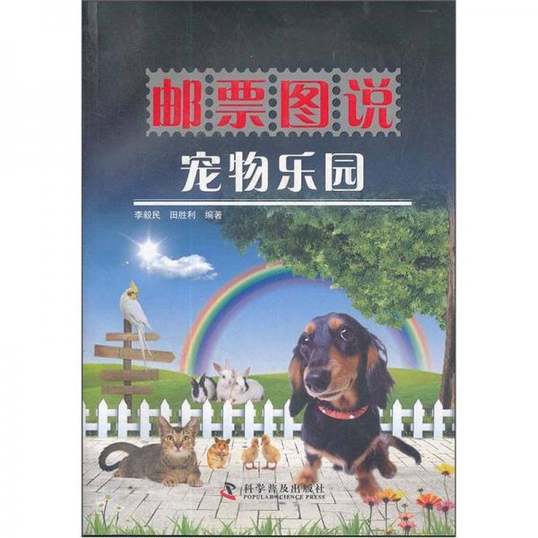 邮票图说:宠物乐园