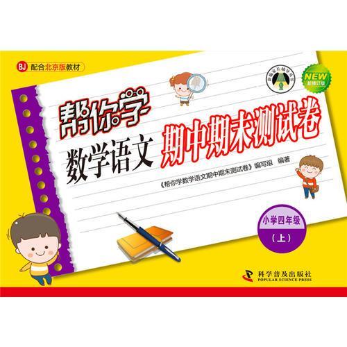 帮你学数学语文期中期末测试卷 小学四年级上 配合北京版教材