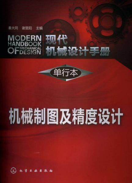 现代机械设计手册·单行本:机械制图及精度设计