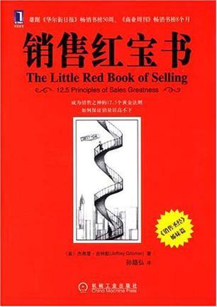 销售红宝书
