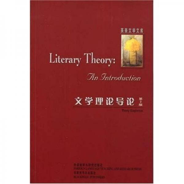 文学理论导论
