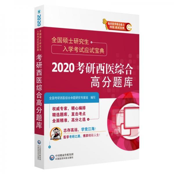 全国硕士研究生入学考试应试宝典:2020考研西医综合高分题库
