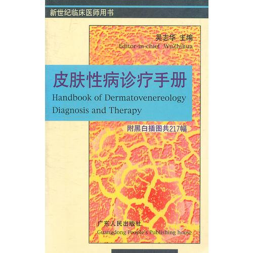 皮肤性病诊疗手册