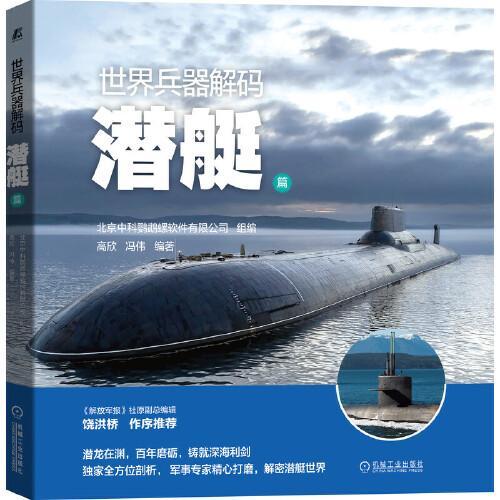 世界兵器解码 潜艇篇