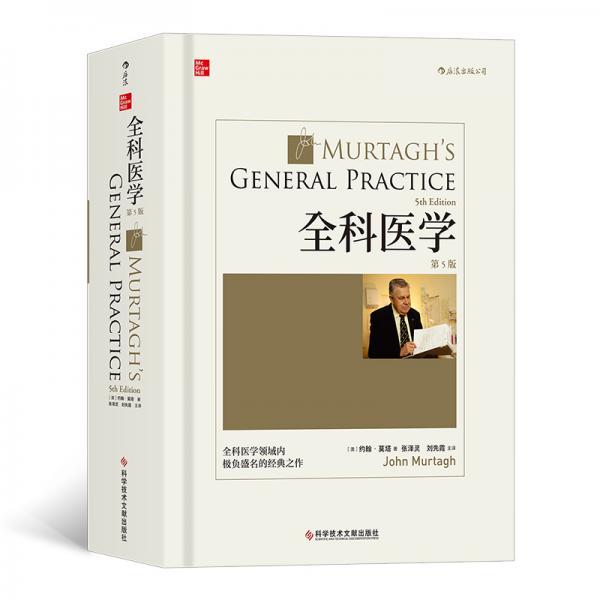 全科医学(第5版)中文版:本书图文并茂,实用性强,可作为全科医学培训教材和家庭常备用书。