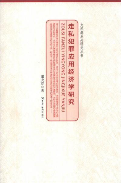 走私罪系列研究丛书:走私犯罪应用经济学研究