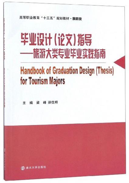 毕业设计(论文)指导:旅游大类专业毕业实践指南