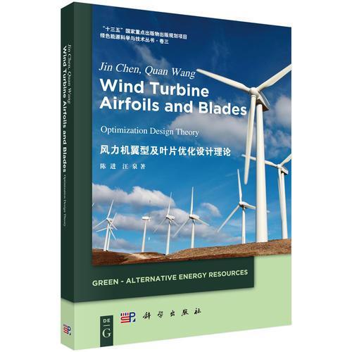 风力机翼型及叶片优化设计理论(英文版)