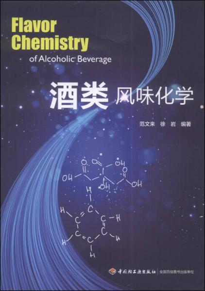 酒类风味化学