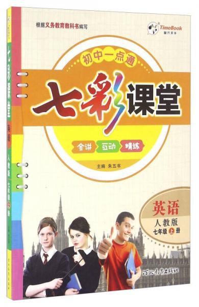 七彩课堂:英语(七年级上册 人教版)