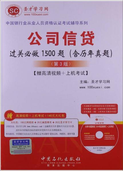 中国银行业从业人员资格认证考试辅导系列:公司信贷过关必做1500题(含历年真题)(第3版)