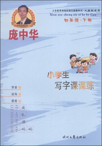 庞中华小学生写字课课练:四年级(下册,人教版适用)