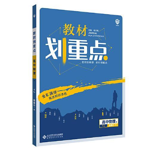 理想树 2021版 教材划重点 高中物理 选修3-1YJ 粤教版 教材全解读