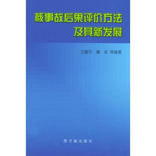 核事故后果评价方法及其新发展