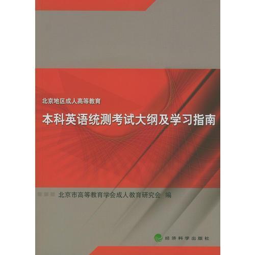 北京地区成人高等教育本科英语统测考试大纲及学习指南