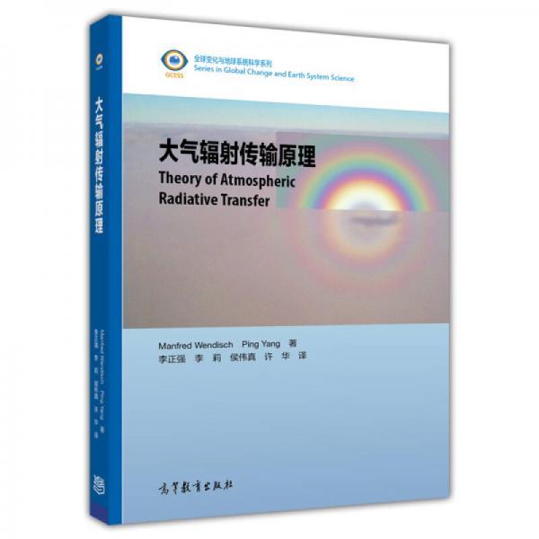 全球变化与地球系统科学系列:大气辐射传输原理