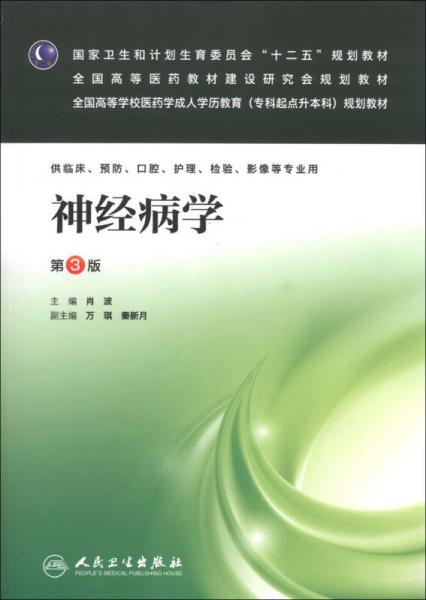 """国家卫生和计划生育委员会""""十二五""""规划教材:神经病学(第3版)"""
