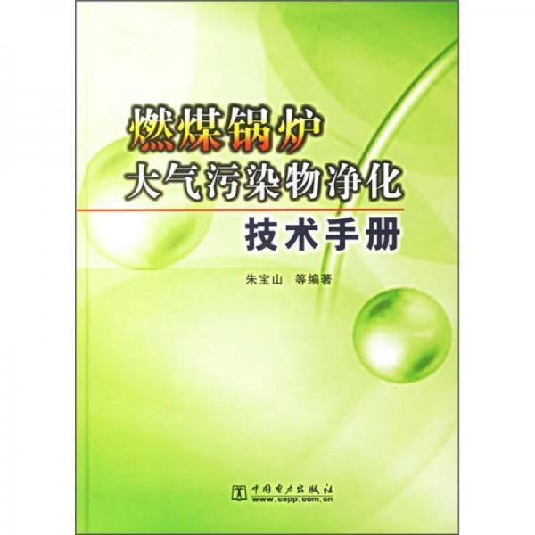 燃煤锅炉大气污染物净化技术手册