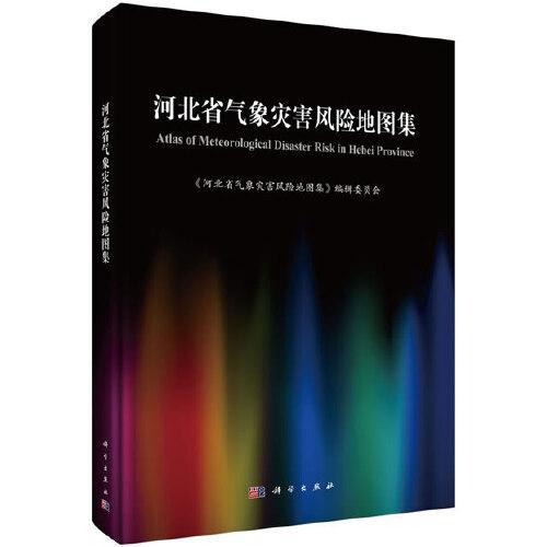 河北省气象灾害风险地图集