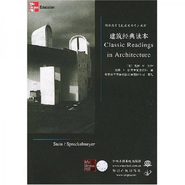 建筑经典读本