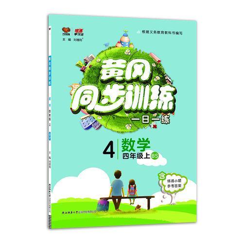 黄冈同步训练四年级数学 BS北师版 上册 2019秋万向思维
