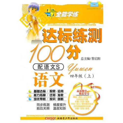 语文四年级上(配语文S )达标练测100分(2010年6月印刷)附试卷