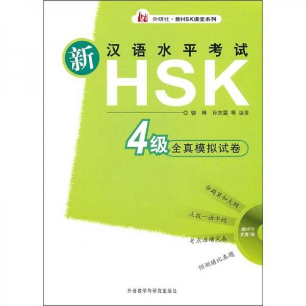 新汉语水平考试HSK:4级全真模拟试卷