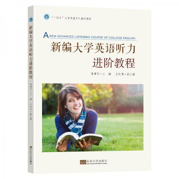 新编大学英语听力进阶教程