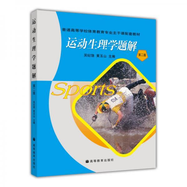 普通高等学校体育教育专业主干课配套教材:运动生理学题解