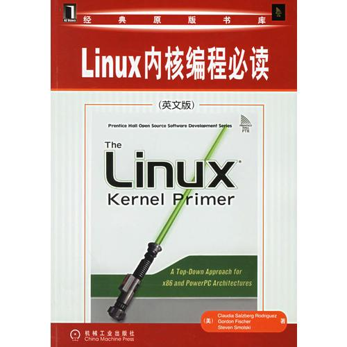 Linux内核编程必读