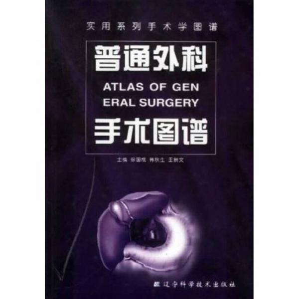 普通外科手术图谱