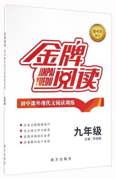 初中课外现代文阅读训练(九年级 第4次修订)/金牌阅读