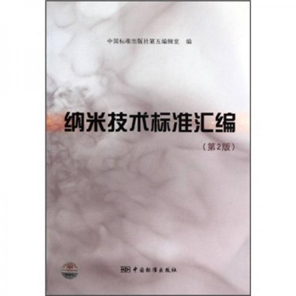 纳米技术标准汇编(第2版)