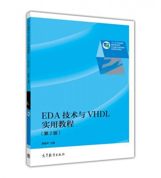 "EDA技术与VHDL实用教程(第2版)/""十二五""职业教育国家规划教材"