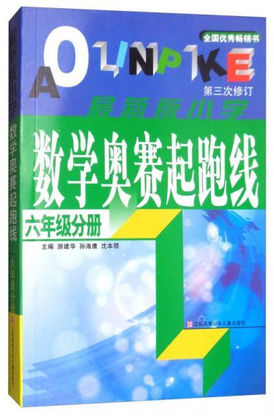 数学奥赛起跑线 六年级分册 (最新版 第3次修订)