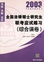 全国法律硕士研究生联考应试练习(综合课卷)