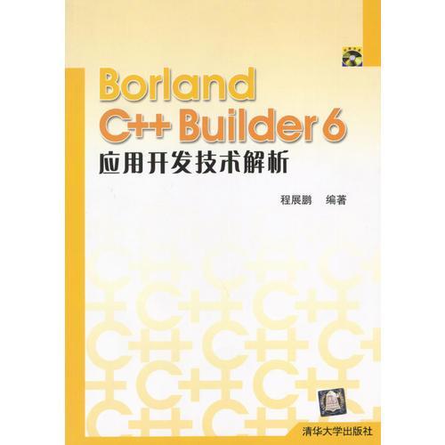 Borland C++ Builder 6应用开发技术解析(含盘)