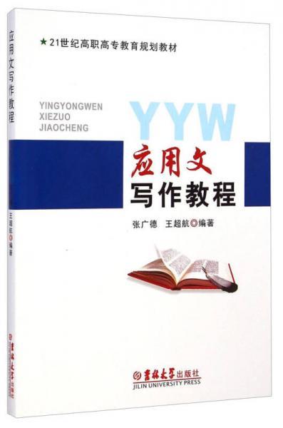 应用文写作教程/21世纪高职高专教育规划教材